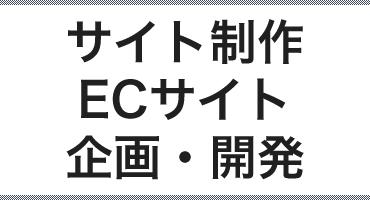 サイト制作ECサイト企画・開発