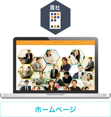 貴社Webサイト